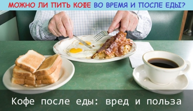 1564062991_bazliter.ru_coffeeaftereat_0101.jpg