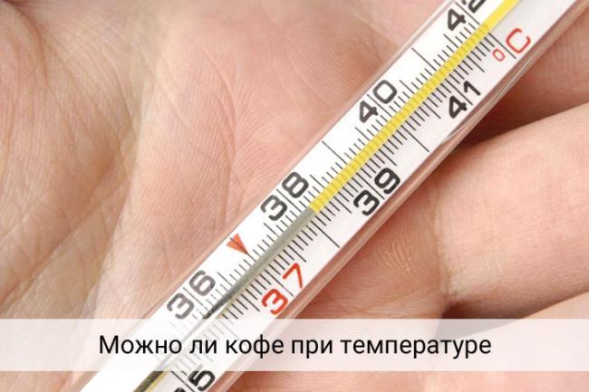 mozhno-li-pit-kofe-pri-temperature.jpg