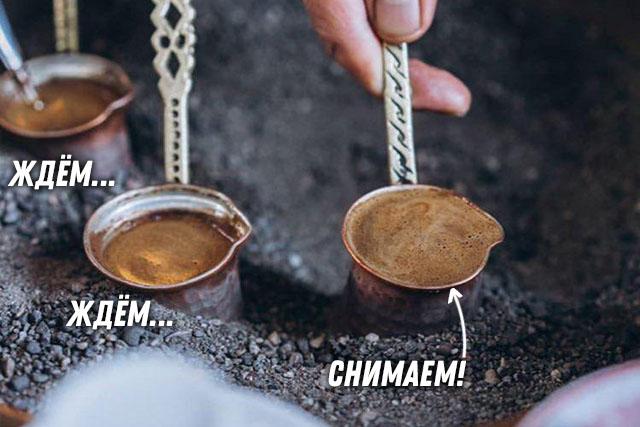 shag-4-recept-kofe-v-turke.jpg