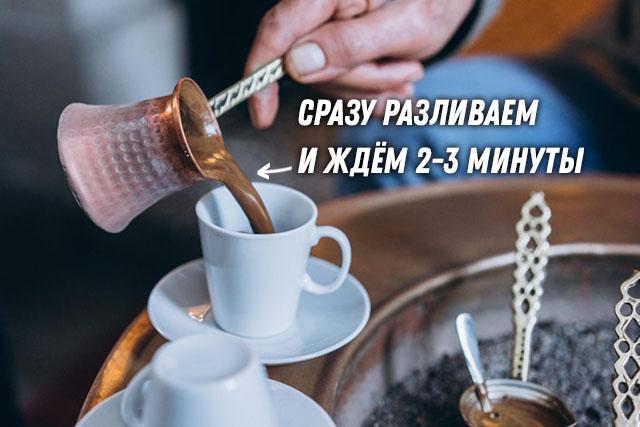 shag-5-recept-kofe-v-turke.jpg