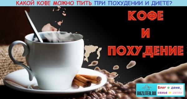 1547720651_bazliter.ru_coffee_phudenie_0101.jpg