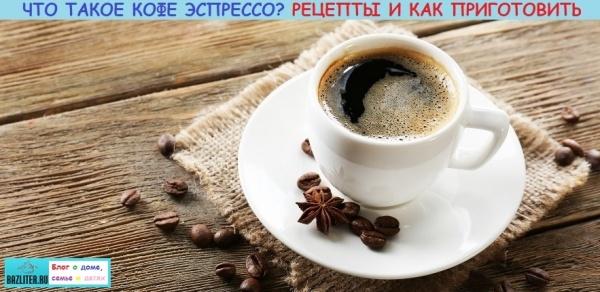 1543913863_bazliter.ru_americano_recepty_0150.jpg