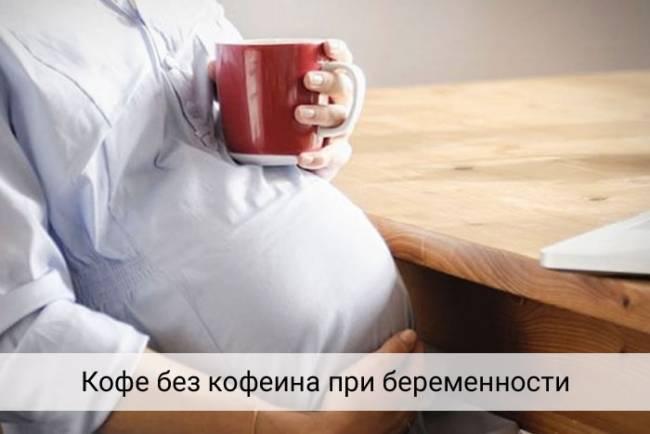 kofe-bez-kofeina-pri-beremennosti.jpg