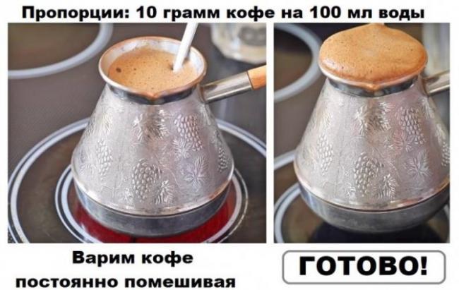 kofe-v-turke-na-induktsionnoy-plite2.jpg