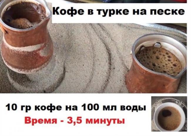 kofe-na-peske2.jpg