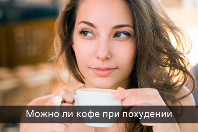 mozhno-li-pit-kofe-pri-pohudenii.jpg