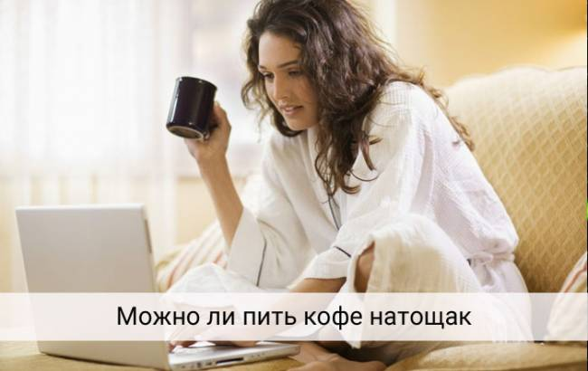 mozhno-li-pit-kofe-natoschak.jpg