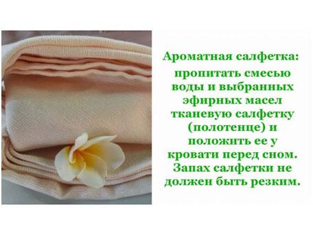aromasalfetka-dlja-krepkogo-sna