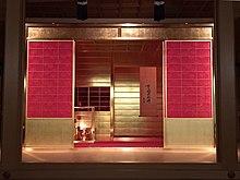 220px-Golden_Tea_Room_MOA_Museum_%285%29.jpg