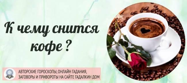 k-chemu-snitsya-kofe.jpg