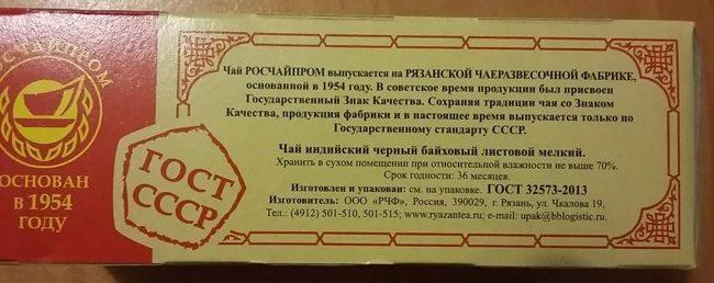 pachka-chernogo-chaya-e1561092298595.jpg