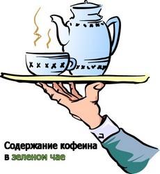 1486447660_soderzhanie-kofeina-v-zelenom-chae.jpg