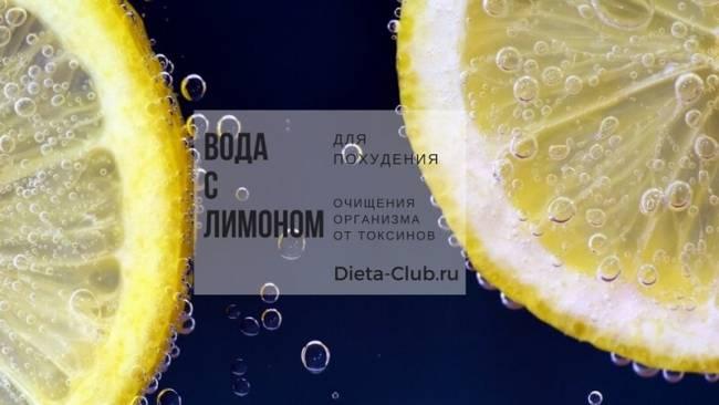 voda-s-limonom.jpg