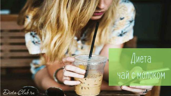 Dieta-chaj-s-molokom.jpg