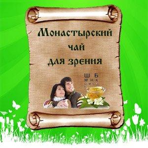 Monastyrskij-chaj-dlja-zrenija.jpg