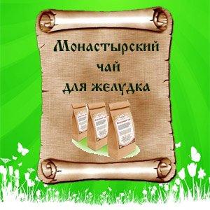 Monastyrskii-chai-dlia-zheludka.jpg