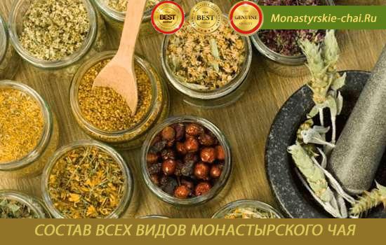 Monastyrskii-chai-sostav.jpg