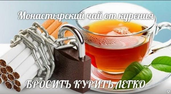recept-monastyrskiy-sbor-ot-kureniya.jpg