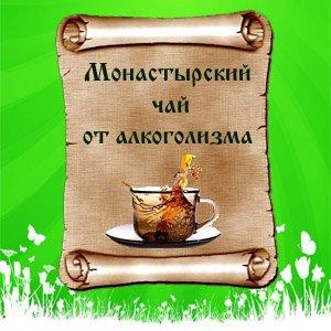 Monastyrskii-chai-ot-alkogolizma.jpg