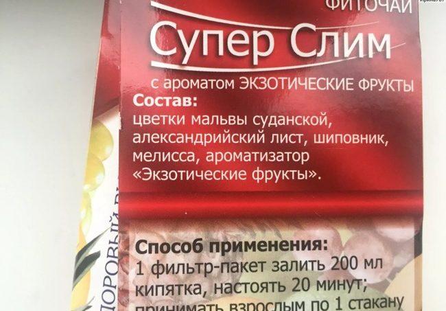 super-slim-sotav-1-e1561798835617.jpg