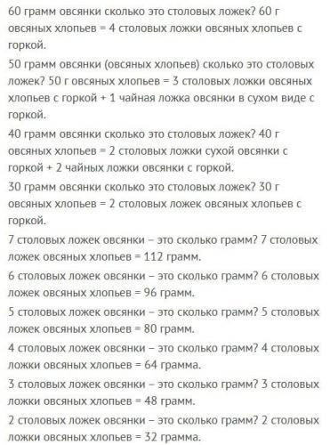 ovsjanka-v-lozhke-tablica-2.jpg