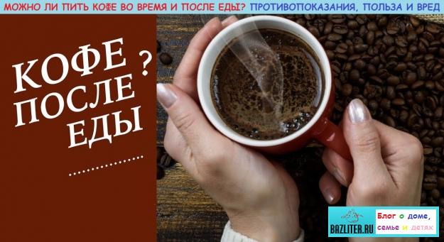1564062937_bazliter.ru_coffeeaftereat_0113.jpg