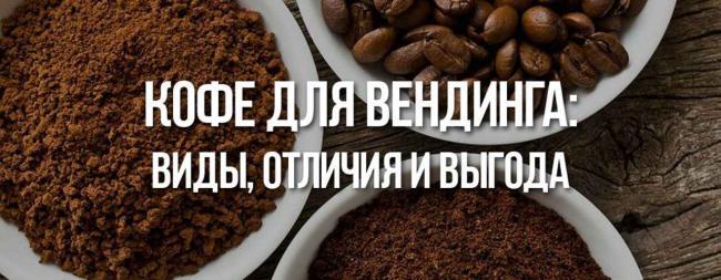 kofe_dlya_vendinga_vidi_otlichiya_i_vigoda_1280x500.jpg