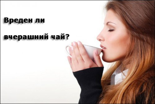 1361030211_vcherashniy-chay.jpg