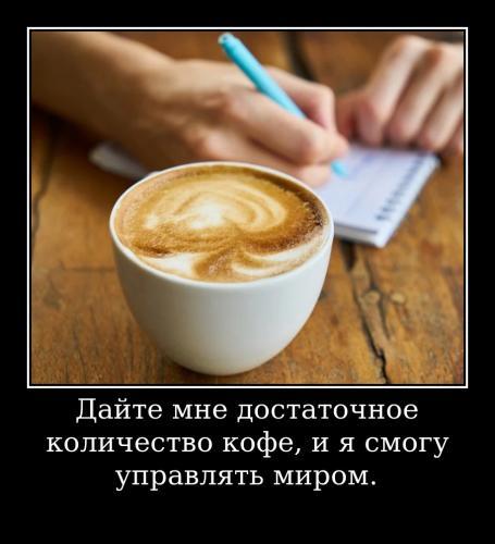 kofe-utro.jpg