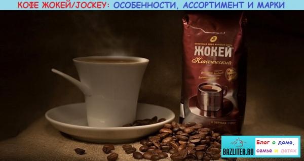 1553198788_bazliter.ru_jockey_coffee_0117.jpg