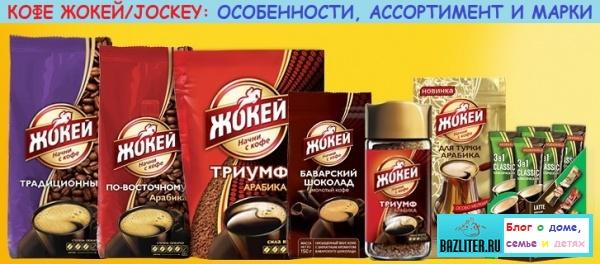 1553198862_bazliter.ru_jockey_coffee_0118.jpg