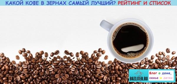 1545046155_bazliter.ru_lavazzza_sorta_0150.jpg