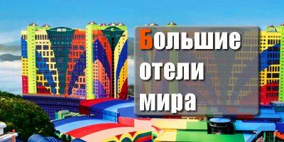 bolshiye-oteli-mira-400x200.jpg