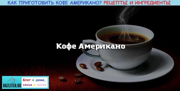 1543847290_bazliter.ru_americano_recepty_0121.jpg