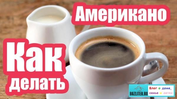1543847394_bazliter.ru_americano_recepty_0124.jpg