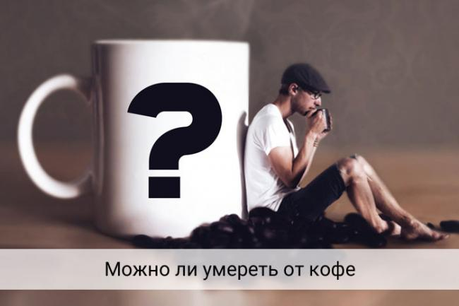 mozhno-li-umeret-ot-kofe.jpg
